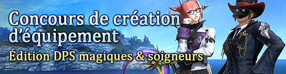 FFXIV - concours 3